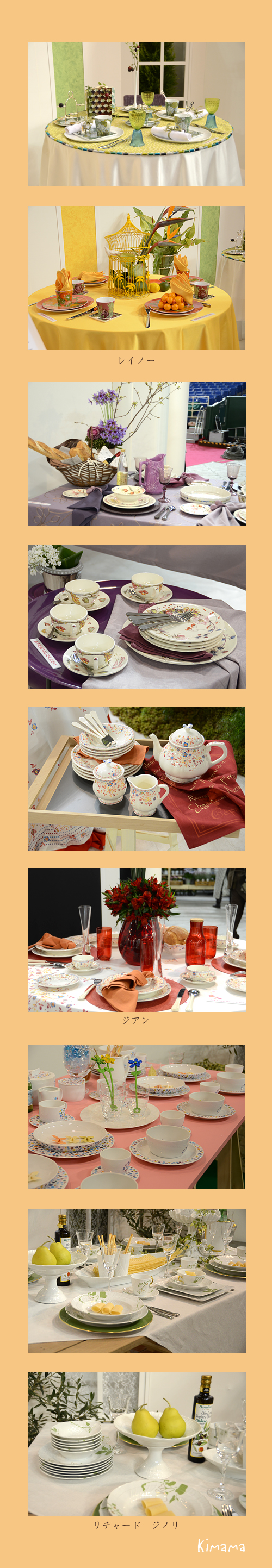 2月6日テーブルウェアフェスティバル5
