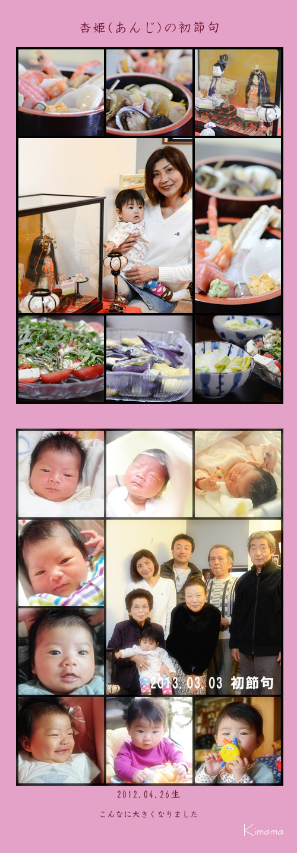 3月3日杏姫初節句
