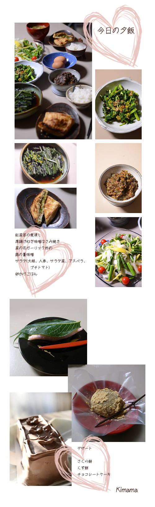 3月12日夕飯