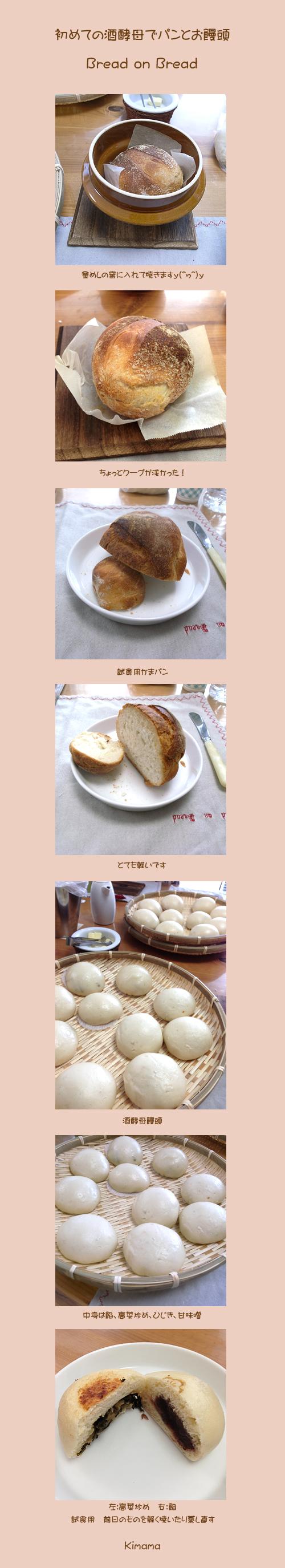 3月20日パン教室