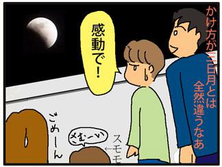 皆既月食04