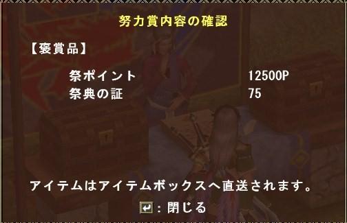 mhf_20100915_144600_571.jpg