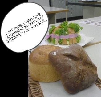 パンパート3最終-crop