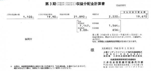 配当(2013.3.2)