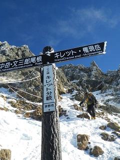 201312赤岳道標