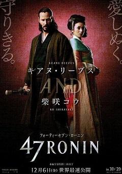 47_Ronin.jpg