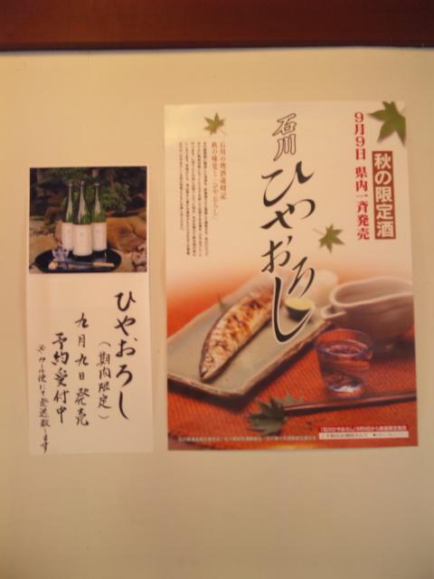 100804_hiyaoroshi.jpg