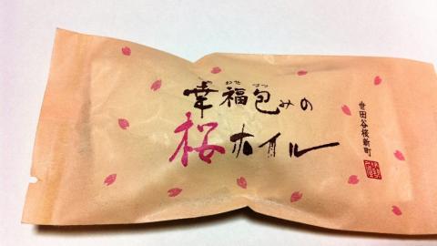 幸福包みの桜ホイル