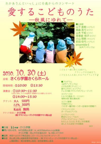 1030okayama1_convert_20100930150844.jpg
