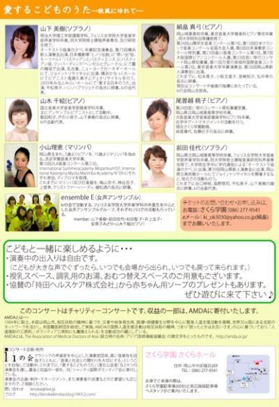 1030okayama2_convert_20100930150911.jpg