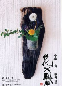 yasui015.jpg