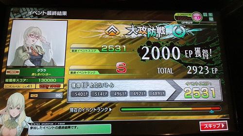 ボーダーブレイク イベントバトル 大攻防戦 S