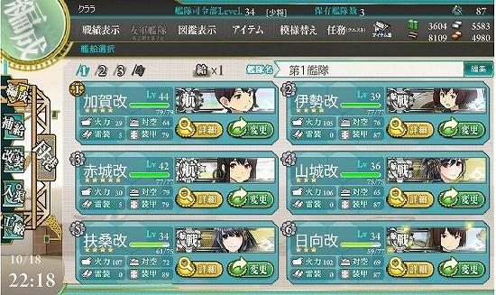 艦隊これくしょん 艦これ 戦果0011