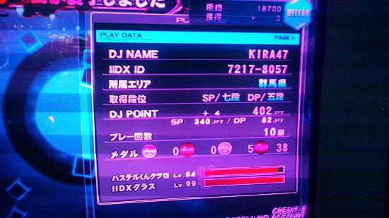 beatmania IIDX 21 SPADA 段位認定