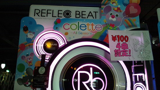 リフレクビート REFLEC BEAT colette colette season All Seasons