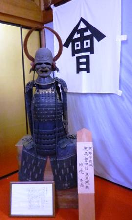 会津藩鎧兜