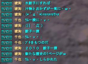 2010-12-05 18-00-42