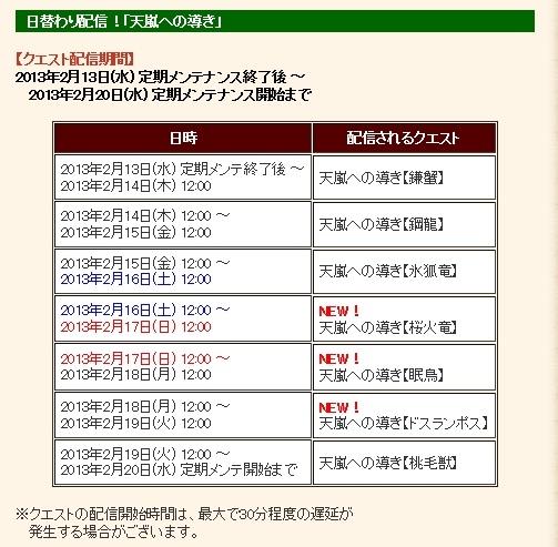 天嵐クエ 13日~20日(水)まで