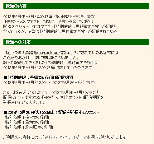 ■2013年2月26日(火) まで配信を延長するクエスト