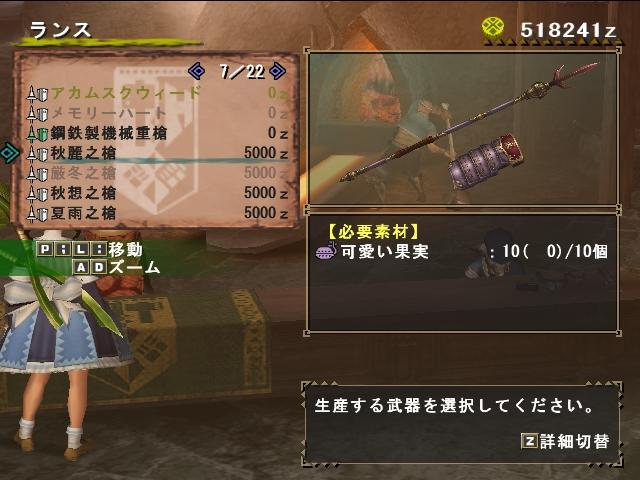 秋麗之槍生産