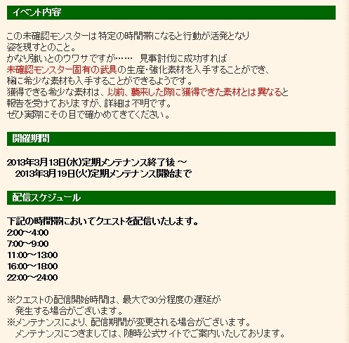 黒レイア2013年3月19日(火)定期メンテナンス開始まで