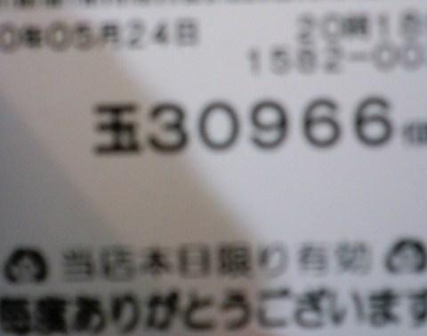 2010 05 24 アクエリMF記録