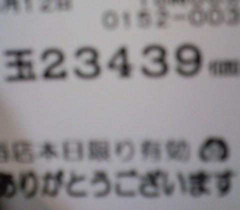 2010 06 12 アクエリMF記録