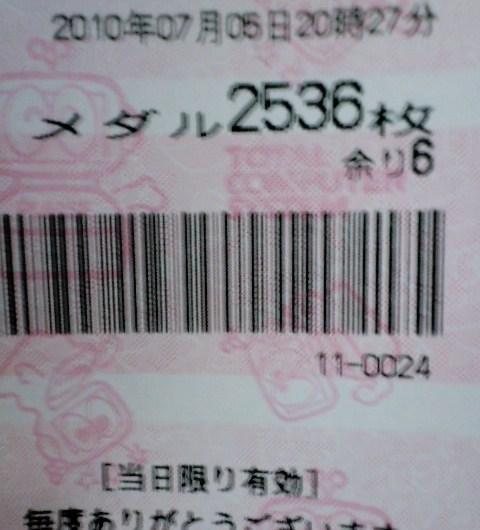 2010.7.5 魂記録