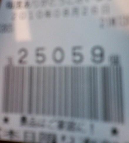 8.26 徳川記録