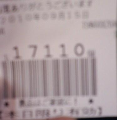 2010.9.15 桜ライト記録