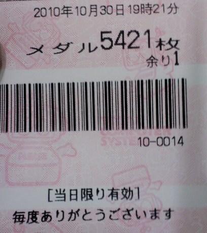 2010.10.30 千歳Happy記録 5421枚