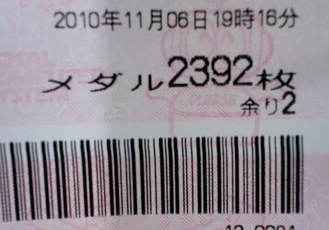 2010.11.6 千歳Happy エウレカ記録