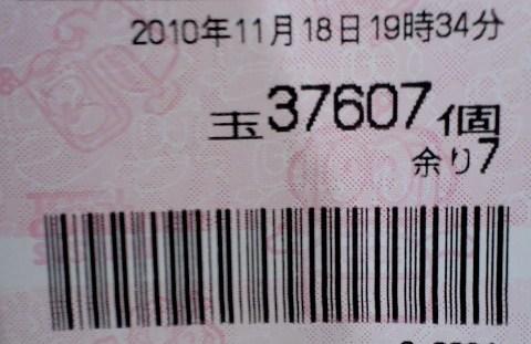 2010.11.18 福音37607個 記録