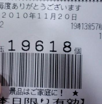 2010.11.20 19618個記録