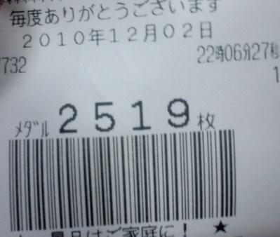 2010.12.2 うる星やつら2 記録