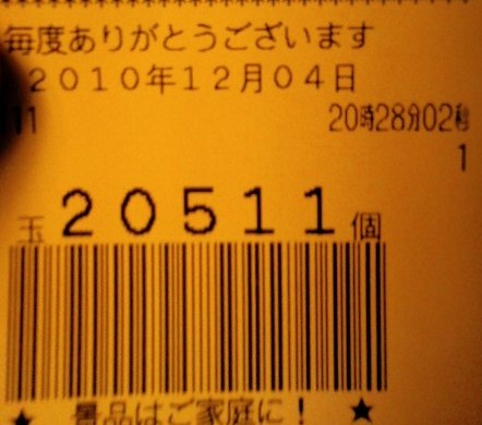2010.12.4 XJAPAN紅M 20511個記録