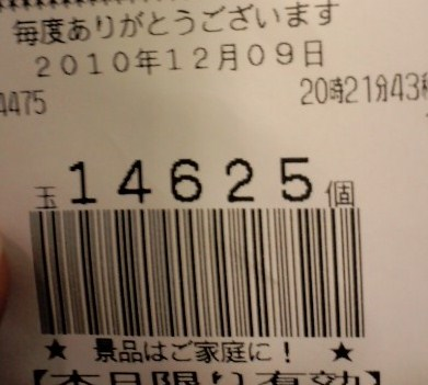 2010.12.9 XJAPAN紅M記録 14625個