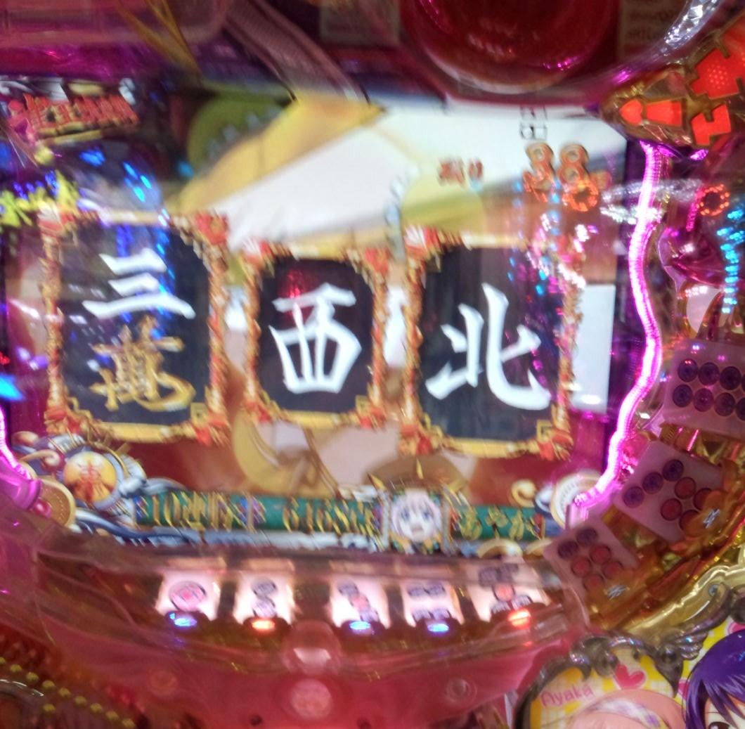 2013,2,19 甘デジ10連勝