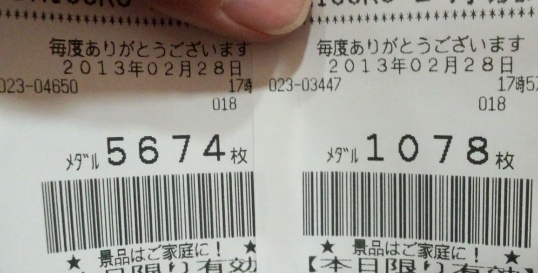 2013,2,28 5674枚+1078枚 6752枚