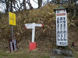 20100504 08 洞辻茶屋②吉野道合流