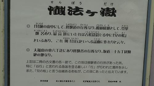 20100528 21 せん法ヶ岳縁起