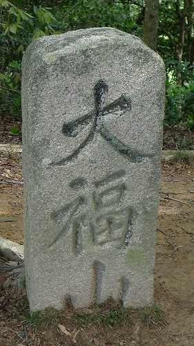 20100528 25 大福山石柱