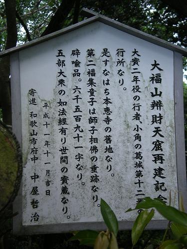 20100528 26 大福山縁起
