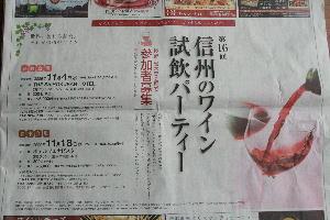 第16回 信州のワイン試飲パーティー