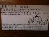 菜食ごはん Rocca