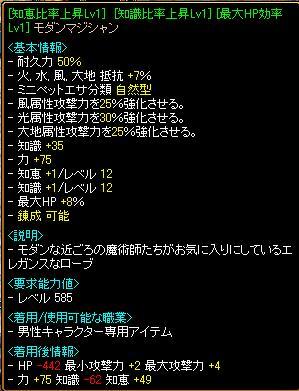 RedStone 11.12.07[01]