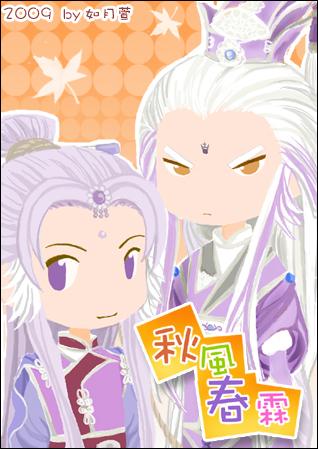 紫八與鳳兒(Q版)