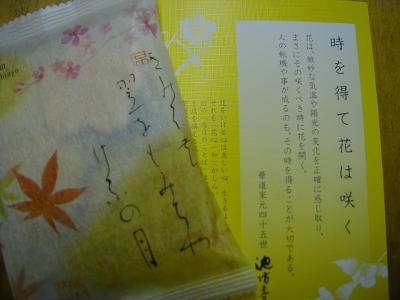 kashi100121-2.jpg