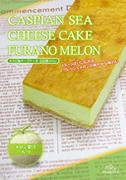 カスピ海チーズケーキ・富良野メロン