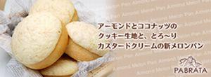 アーモンドメロンパン2
